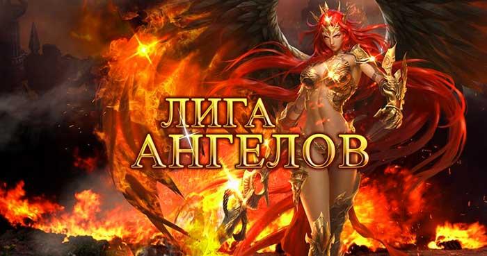 RPG Лига Ангелов