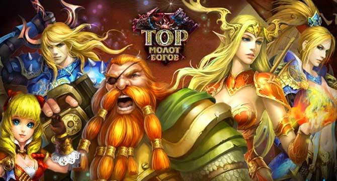 Браузерная RPG Тор