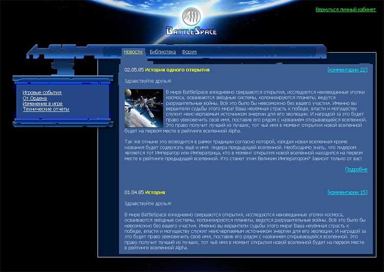 Онлайн игра Battle Space