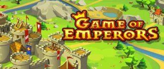 Браузерная стратегия Game of Emperors