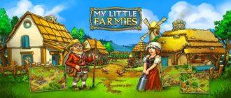 Браузерная игра My Little Farmies