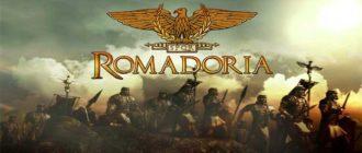 Браузерная игра Romadoria