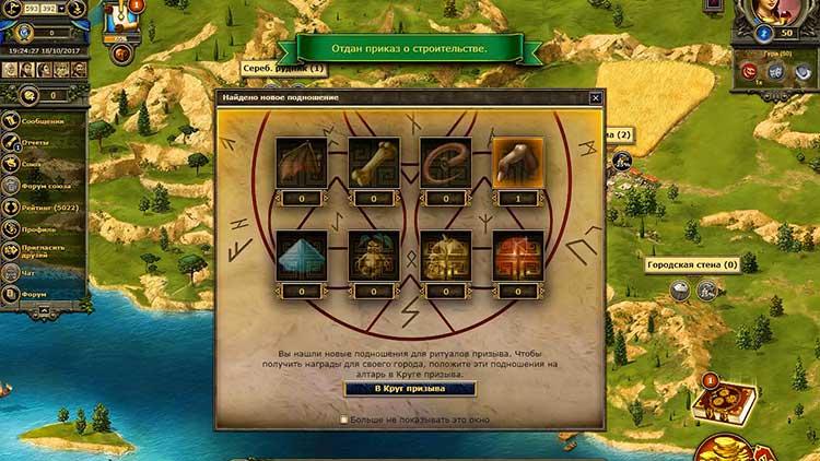 Игровой процесс Grepolis