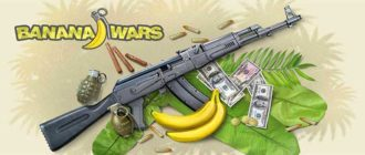 Стратегия Banana Wars