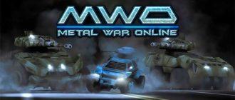 MMO игра Metal War Online