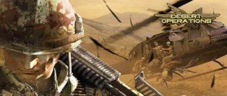 Игра Desert Operations