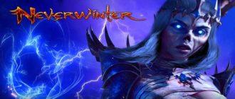 MMORPG игра Neverwinter