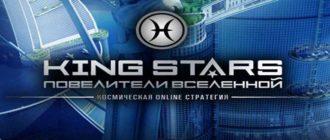 Игра King Stars