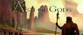 Стратегия Ash Of Gods