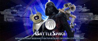Игра Battle Space