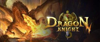 Браузерная РПГ Dragon Knight 2
