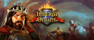 Браузерная стратегия imperia online