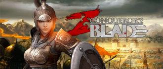 Игра Conquerors Blade