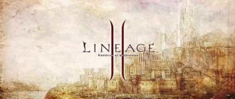 Игра Lineage 2
