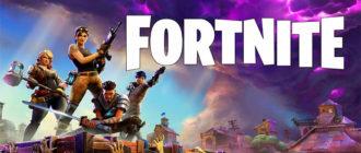 Онлайн игра Fortnite