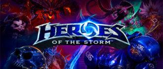 Онлайн игра Heroes of the Storm