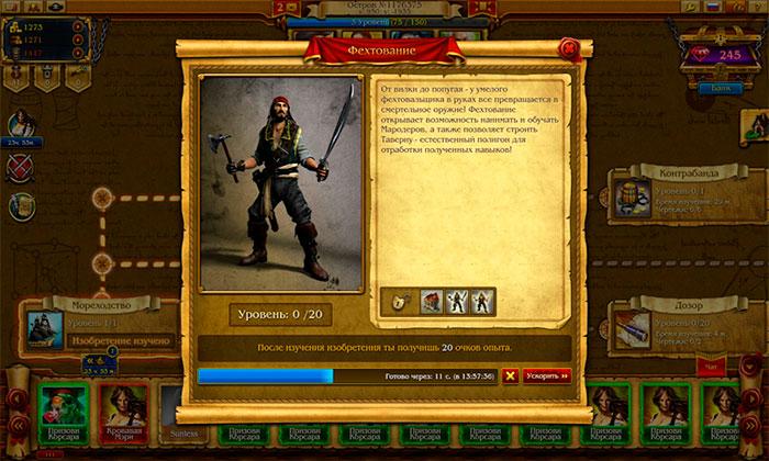 Прокачка персонажа в Кодексе Пирата