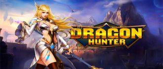 Регистрация в игре Dragon Hunter