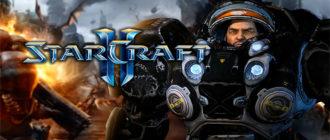 Стратегия в реальном времени StarCraft 2