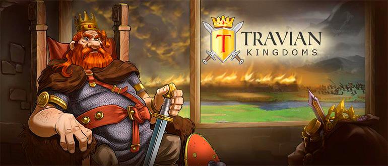 Браузерная стратегия Travian Kingdoms