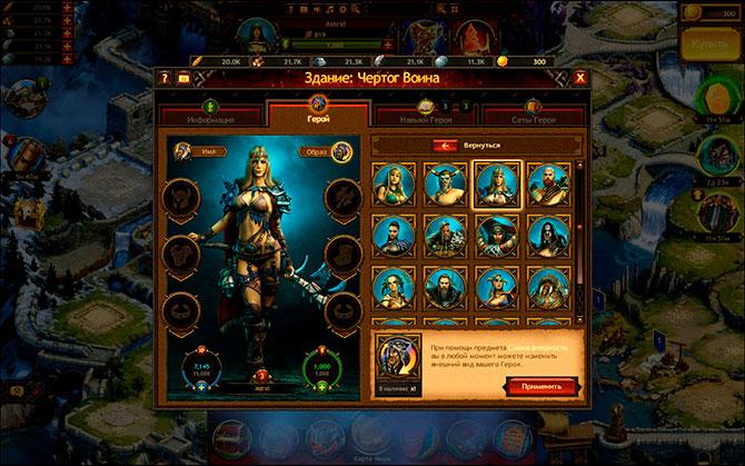 Прокачка героя в Vikings War of Clans