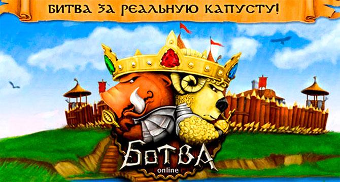 Регистрация в игре Ботва Онлайн