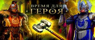Браузерная ММОРПГ Время для Героя