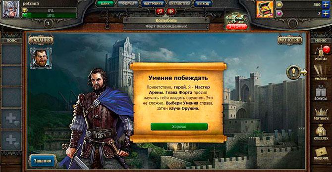 Скриншот игры Время для Героя