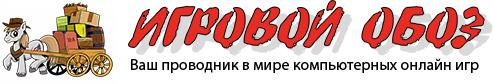 game-oboz.ru