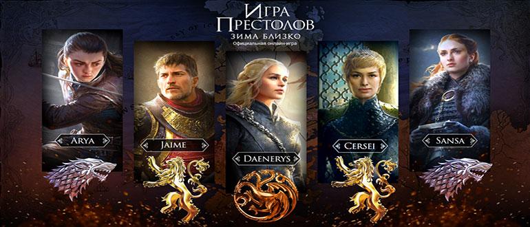 Игра престолов онлайн