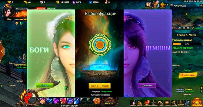 Выбор фракции в Jade Goddess