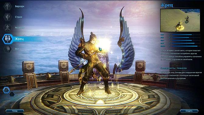 Игровые классы в Icarus