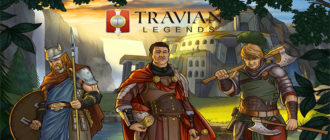 Браузерная стратегия Travian Legends