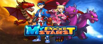 Браузерная РПГ про покемонов My Pocket Stars