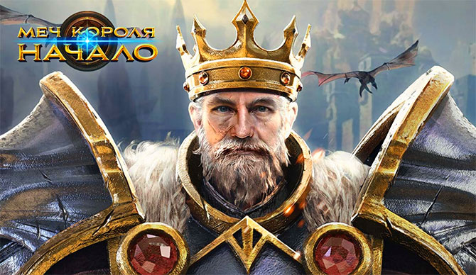 Игра Меч Короля Начало