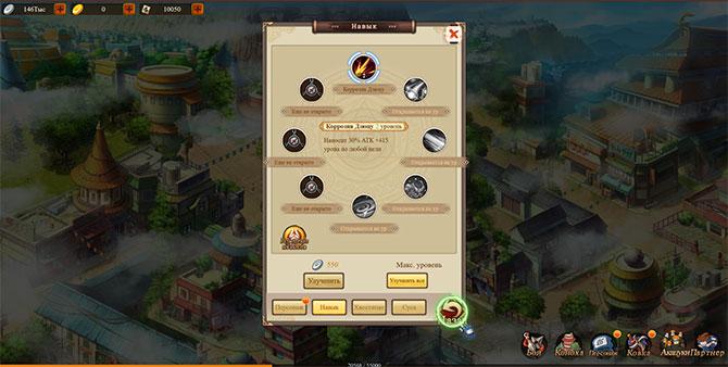 Прокачка персонажа в игре Наруто наследники силы
