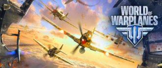 Обзор игры World of Warplanes