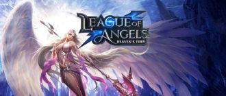 Лига Ангелов Ярость Небес браузерная РПГ