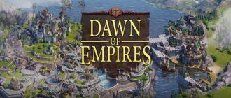 Обзор браузерной стратегии Dawn of Empires