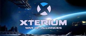Обзор браузерной стратегии Xterium