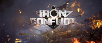 Обзор игры Iron Conflict