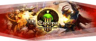Обзор игры Сфера 3 Отраженный мир