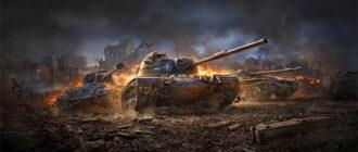 World of Tanks в Стиме