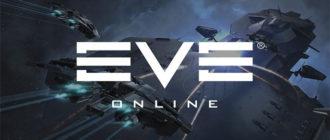 Онлайн игра EVE Online