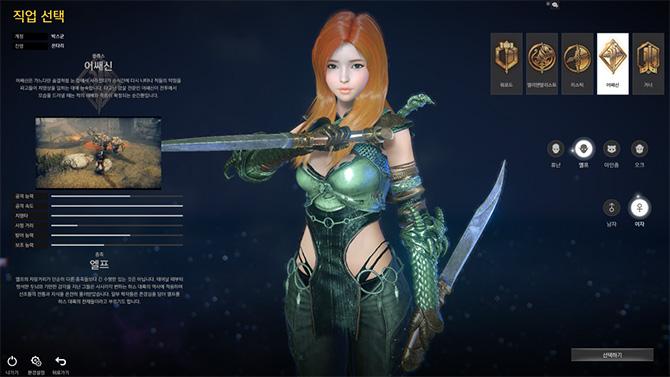 Создание персонажа в игре Elyon