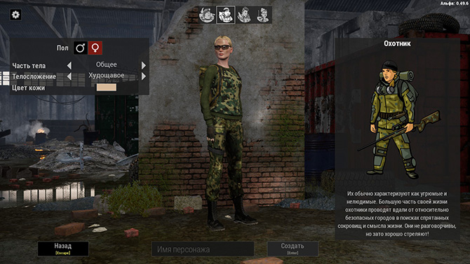 Класс охотник в игре Will To Live Online