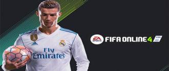 Обзор игры FIFA Online 4