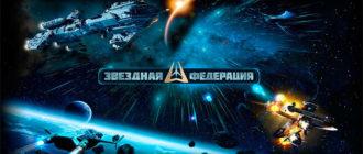 Обзор игры Звездная Федерация