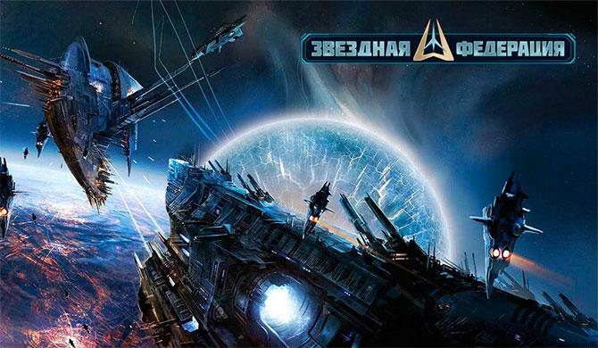 Регистрация в игре Звездная Федерация