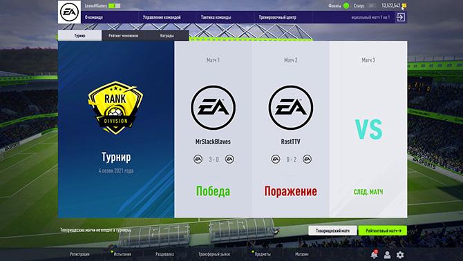 Режимы игры FIFA Online 4